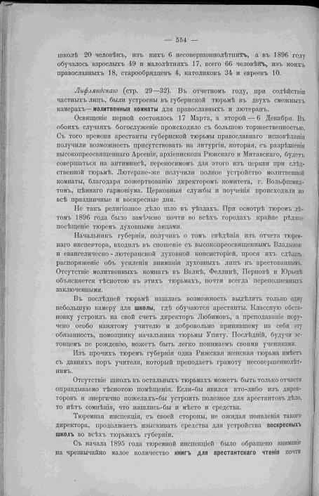 Тюремный вестник 1897, № 11 (нояб.)_bibliot.55454-00